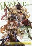 碧藍幻想遊戲編年史 Vol.10