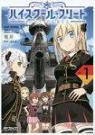 高校艦隊外傳-羅蕾萊的少女們 Vol.1