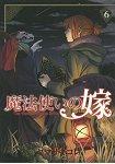 魔法使之嫁 Vol.6
