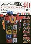 超級戰隊玩具歷史40週年回顧 1975-2016年