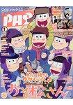 PASH! 1月號2017附勇利!!! on ICE文件夾.勇利!!! on ICE/夏目友人帳伍海報