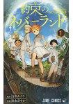 約定的夢幻島 Vol.1