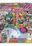 超級電視君×假面騎士EX-AID 2月號2017附撲克牌紙牌拼圖.海報
