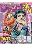 JUMP流!附DVD分冊漫畫講座 1月19日/2017