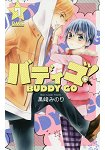 BUDDY GO! Vol.7