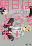 山本小鐵子耽美漫畫-明天是哪一個! Vol.2