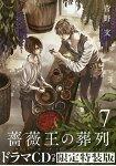 薔薇王的葬隊 Vol.7 限定特裝版附小冊子