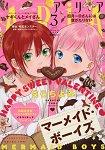 ARIA少女漫畫誌 3月號2017