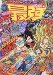 最強JUMP 3月5日/2017附七龍珠英雄卡.七龍珠超海報