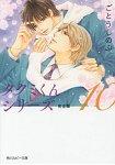 託生君系列 完全版 Vol.10