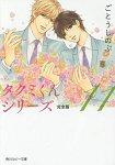 託生君系列 完全版 Vol.11