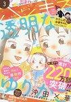 HATSU KiSS少女漫畫誌 3月號2017