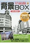 背景寶盒-日本街道 使用在漫畫.插圖裡的自由線畫與寫真集附DVD