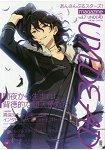 合奏之星!magazine Vol.7