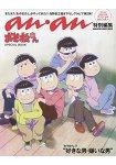 an.an 主題特集 小松君喜歡的男人和討厭的男人特刊 永久保存版附插畫年曆