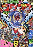 corocoro comic 4月號2017附精靈寶可夢太陽/月亮限定噴火龍序號