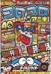 COROCORO ANIKI少年漫畫誌 4月號2017附決鬥王FairlyLife限定卡