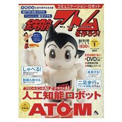 週刊原子小金剛AI機器人組裝製作專刊創刊號附特製零件收納盒.DVD.透視設計圖