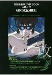 攻殼機動隊DVD BOOK by押井守 GHOST IN THE SHELL