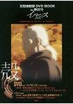 攻殼機動隊DVD BOOK by押井守 INNOCENCE