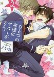 Eii吉耽美漫畫-兩個男孩一張床 Vol.2