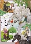 元Haruhira耽美漫畫-麻羽里與龍