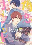山本Ataru耽美漫畫-偽x戀boyfriend lovely