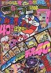 corocoro comic 5月號2017附決鬥王紙牌.七龍珠護照
