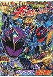 宇宙戰隊九連者 Vol.2
