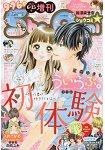 Sho-Comi 增刊號 6月15日/2017