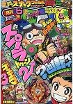 corocoro comic 6月號2017附決鬥大師等海報.卡片