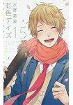 虹色DAYS Vol.15