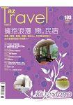 az 旅遊8月2011第103期