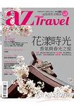 az 旅遊2.3月^(合刊^)2013第120期