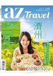 az 旅遊4月2013第121期