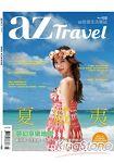 az 旅遊5月2013第122期