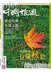中國旅遊9月2013第399期