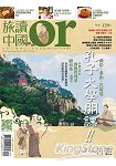 Or旅讀中國9月2014第31期