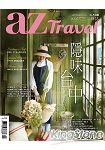 az 旅遊9月2014第138期