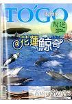 TO^`GO泛遊情報9月2014第206期