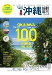好動專刊-沖繩