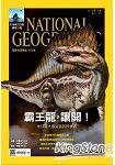 國家地理雜誌中文版10月2014第155期