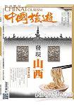 中國旅遊10月2014第412期