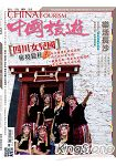 中國旅遊11月2014第413期