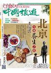 中國旅遊12月2014第414期