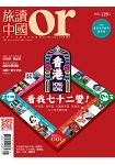 Or旅讀中國1月2015第35期
