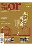 Or旅讀中國2月2015第36期