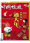 中國旅遊2月2015第416期