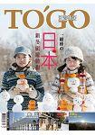 TO^`GO泛遊情報1月2015第210期