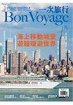 Bon Voyage一次旅行3月2015第36期